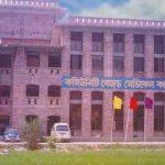 Community Based Medical College