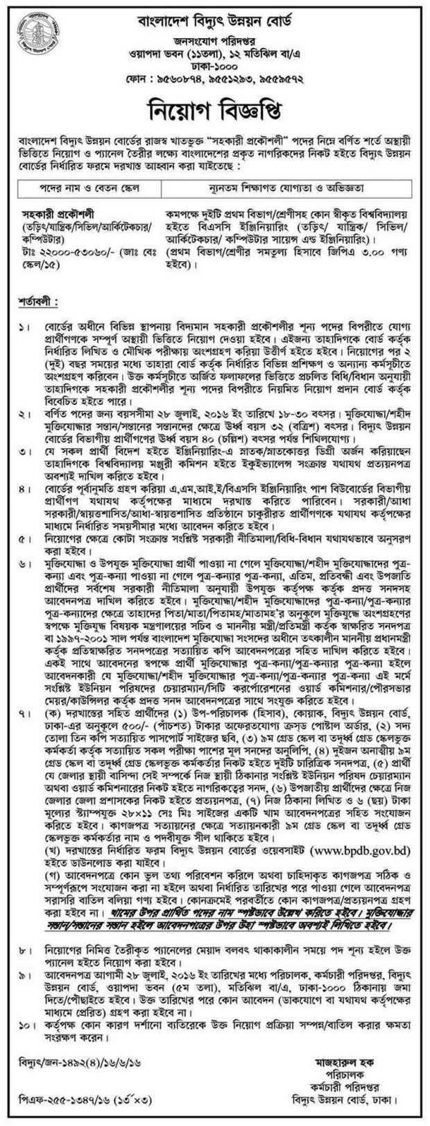 Bangladesh Power Development Board Job