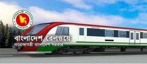 Bangladesh Railway job circular