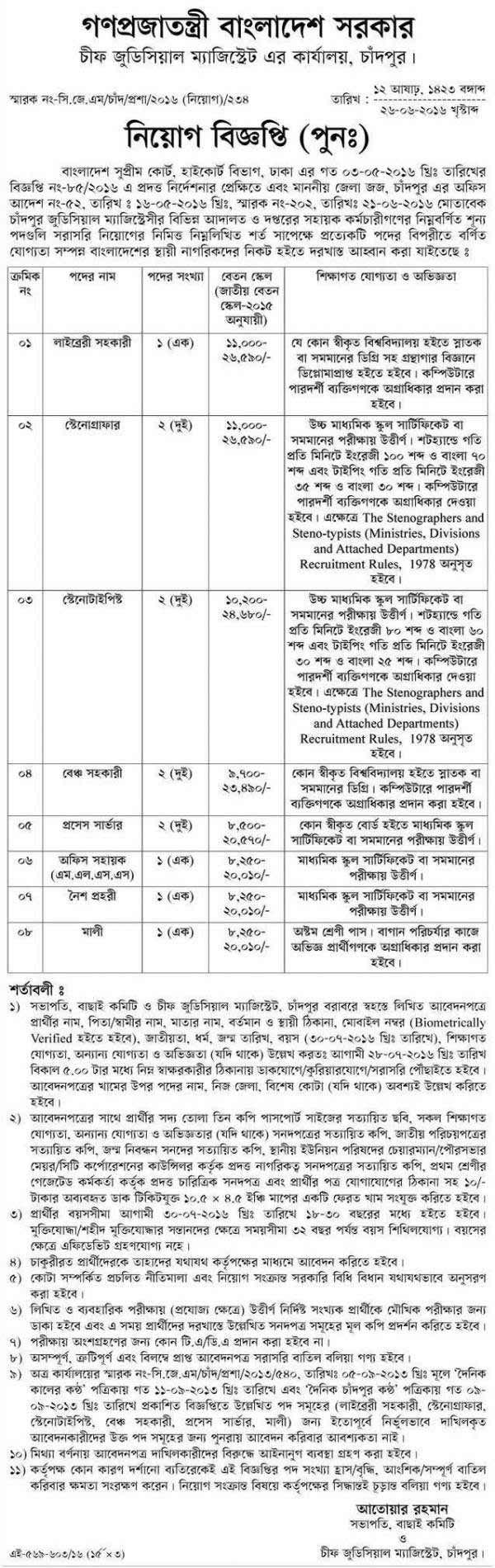 Chief Judicial Magistrate Court Job