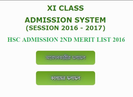 HSC Admission 2nd Merit List