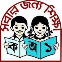 Ministry Education Bangladesh