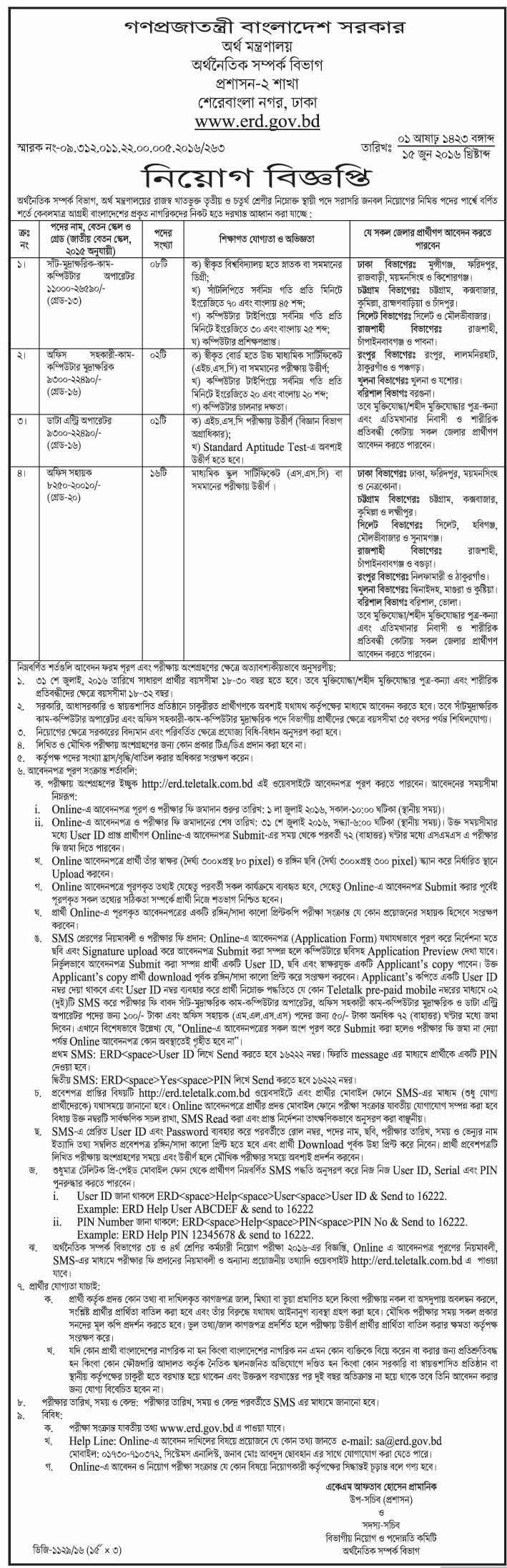 Bangladesh ministry of finance job circular