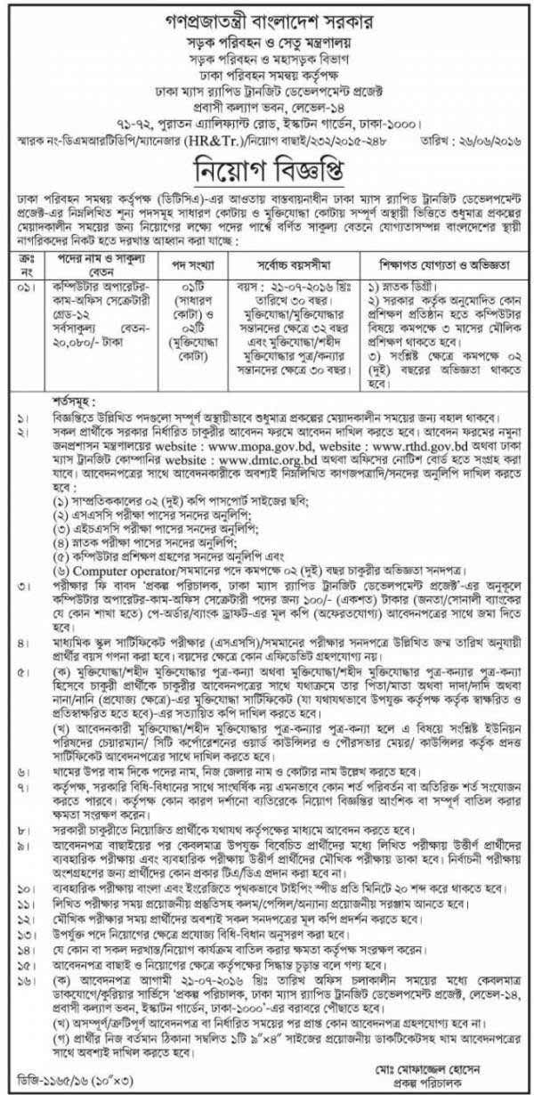 RTHD Govt Job Circular 2016