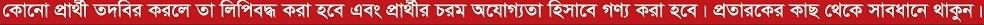 Bangladesh Jail Prison Guard Job Circular