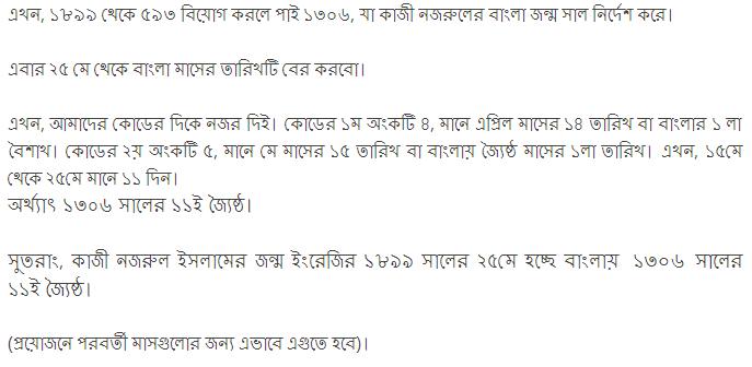 Convert English Date Bangla