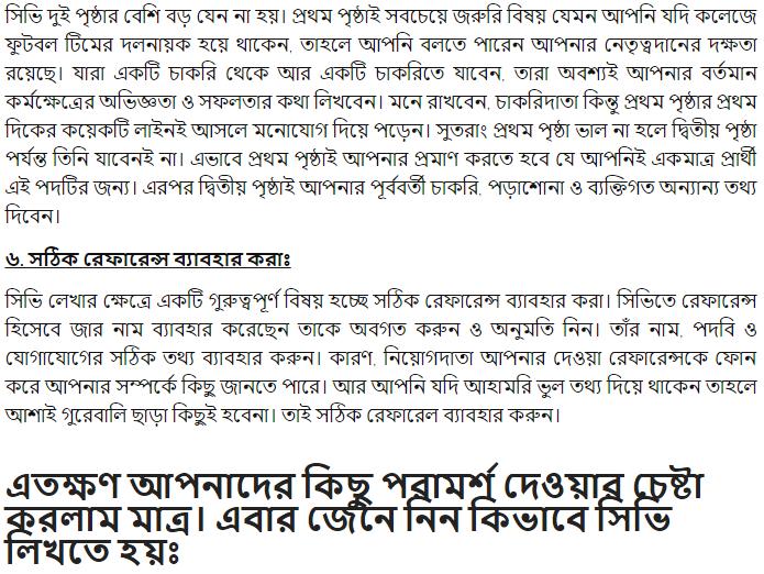 how to make professional resume bangladesh cv writing tips - Making A Professional Resume