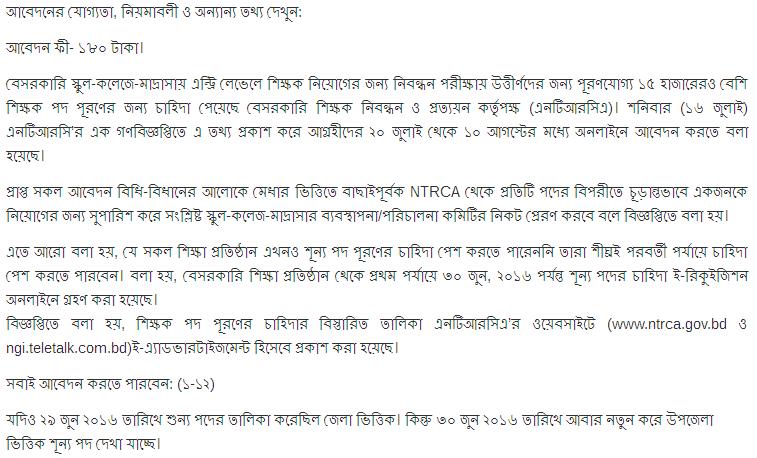 NTRCA Teacher Registration New Notice
