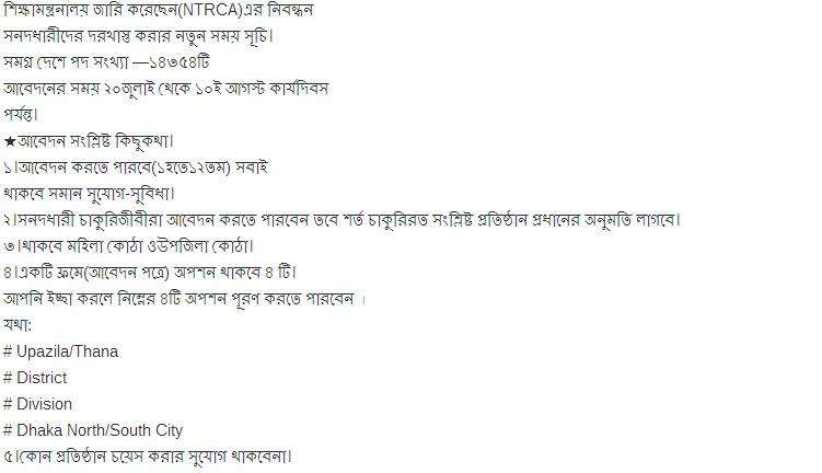 NTRCA teacher circular notice