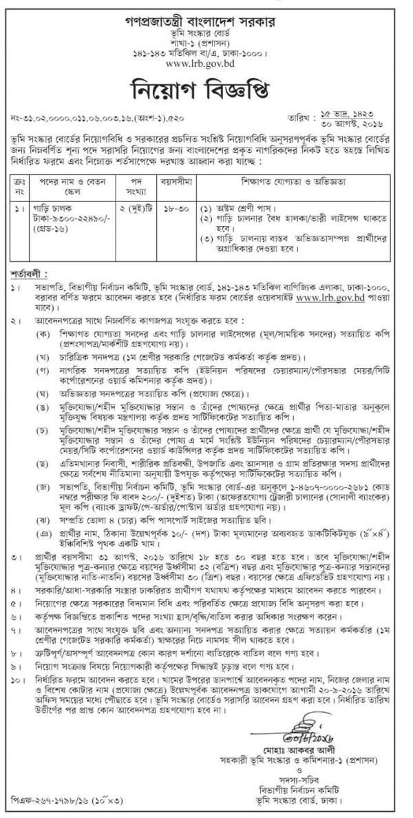 Land Job Circular in bangladesh