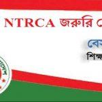 NTRCA updates News 2016