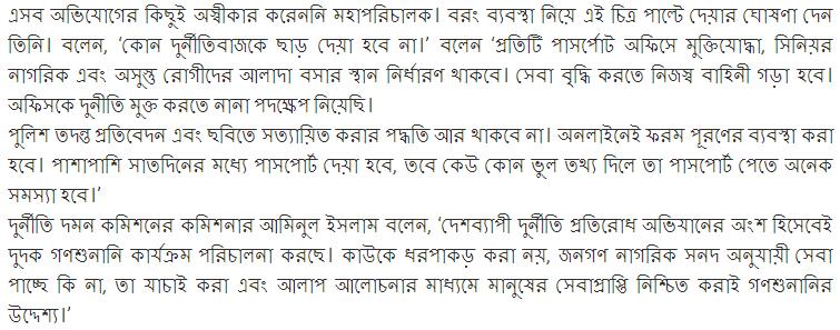 bangladesh passport information updates