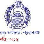 bangladesh-police-super-job-2016