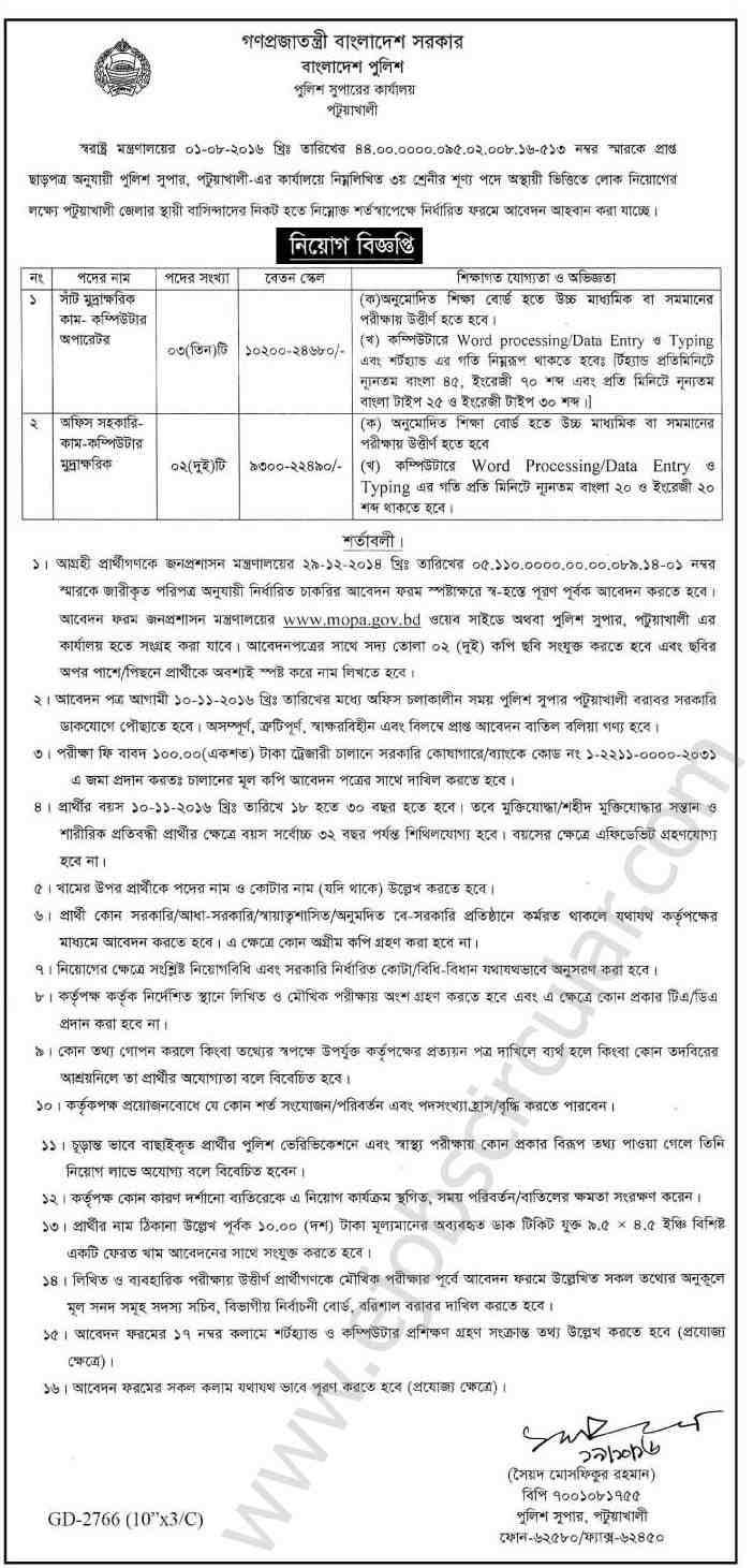 Bangladesh police Super Job