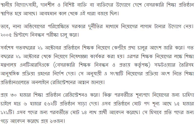 NTRCA Upazila vacancies Candidate List bd