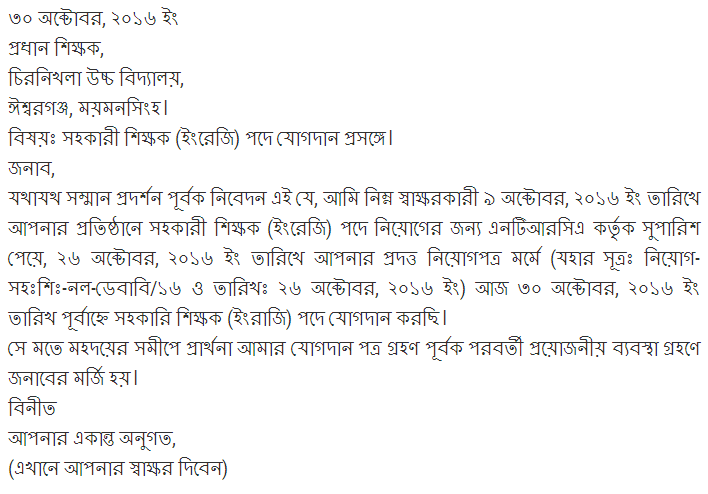 ... Appointment Letter Tips from Bangladesh ? See Below this Sample for