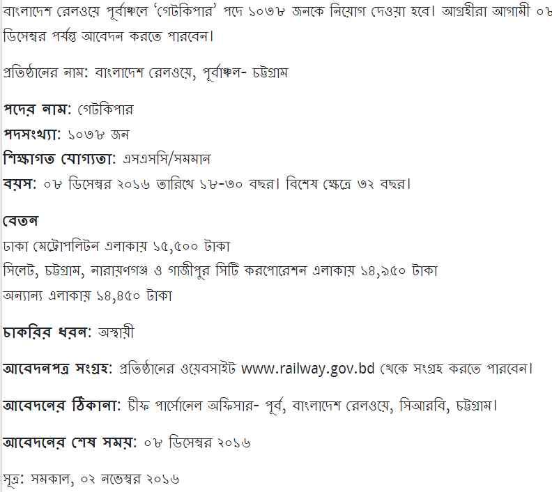 Bangladesh Railway Jobs Circular Chittagong