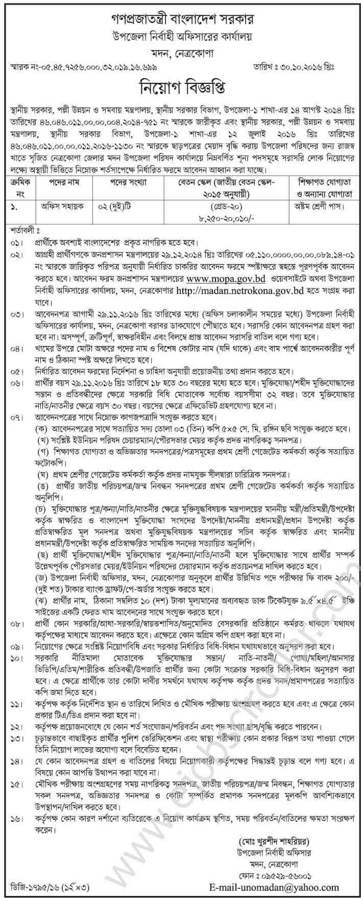 Ministry of Chief Executive Officer Recruitment