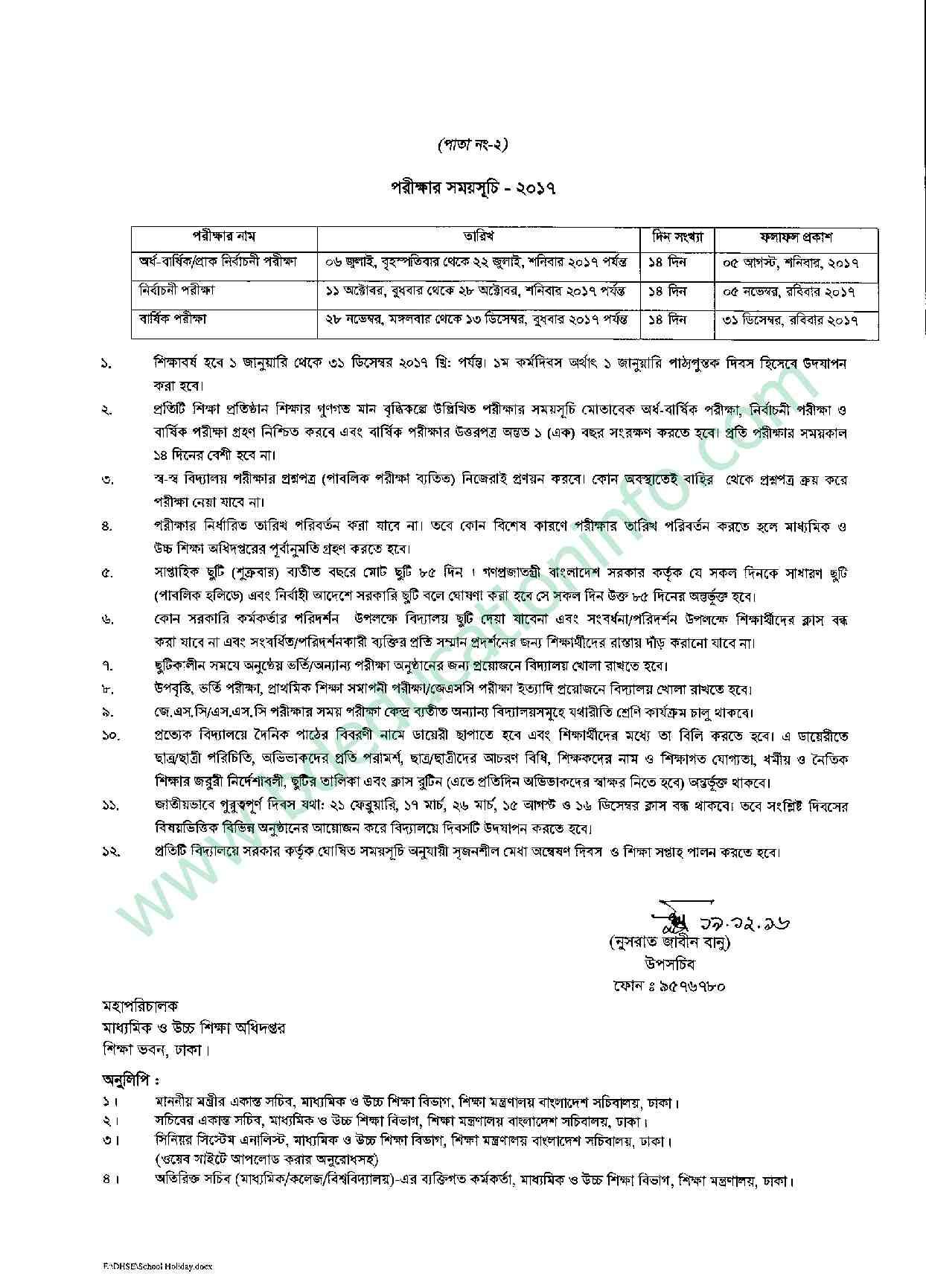 Bangladesh Holidays 2017