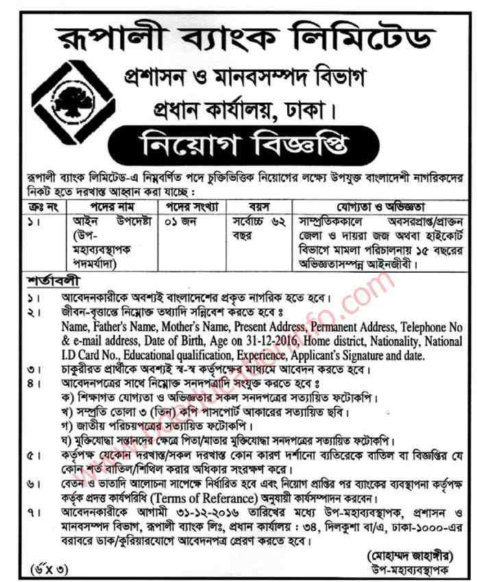 Rupali Bank Job circular 2016